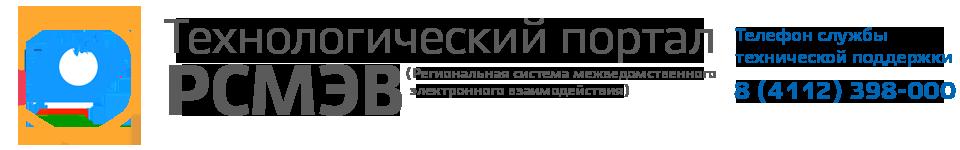 Портал РСМЭВ